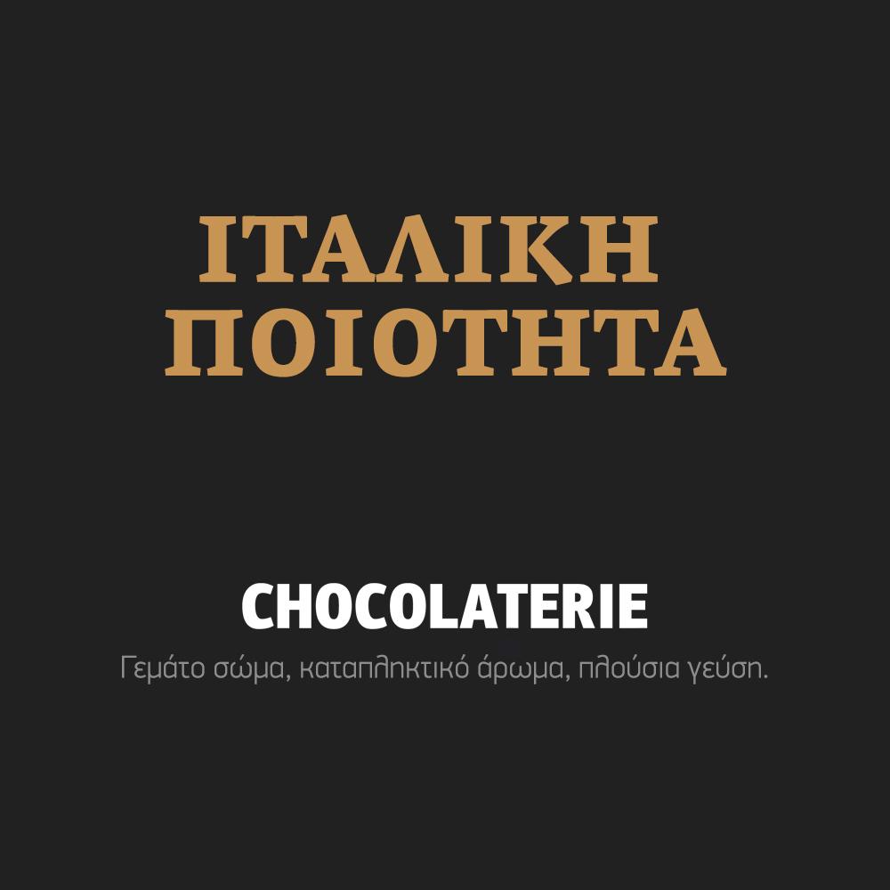 Ιταλική ποιοτική σοκολάτα Ρόφημα